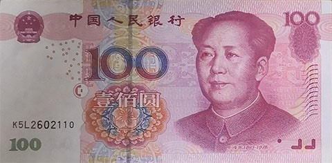 Beginners guide to online Forex Trading Chinese Yuan Renminbi CNY